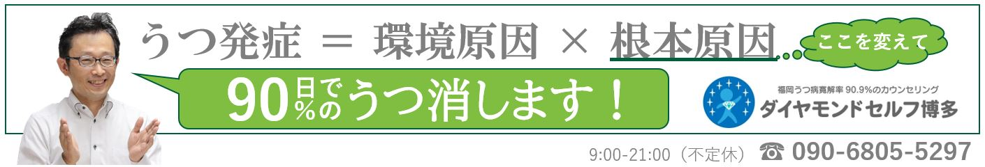 福岡うつ病寛解率90.9%のカウンセリング ダイヤモンドセルフ博多